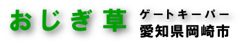 おじぎ草 | 愛知県岡崎市