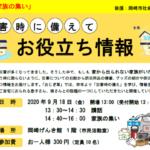 9月の集い「災害時に備えて お役立ち情報」と意見交流会