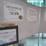ギャラリー展示(岡崎市西部地域交流センター やはぎかん)
